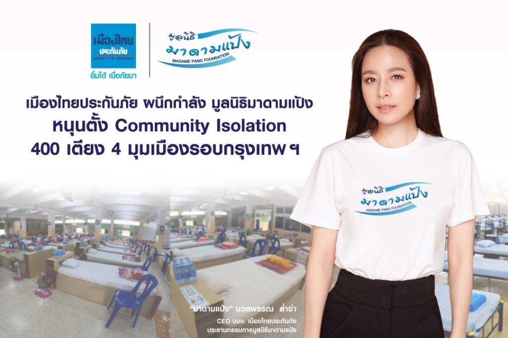 """""""มาดามแป้ง"""" ตั้ง Community Isolation 400 เตียง 4 มุมเมืองรอบกรุงเทพฯ"""