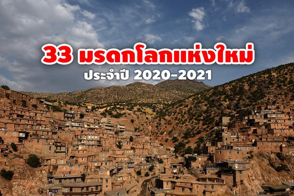 """""""ยูเนสโก"""" ประกาศแล้ว """"33 มรดกโลก"""" แห่งปี 2020-2021"""