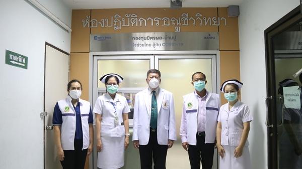 บ้านปู' สนับสนุนสร้างห้องตรวจเชื้อโควิด-19  แก่โรงพยาบาลราชพิพัฒน์
