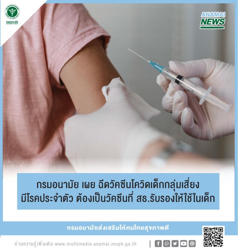กรมอนามัยเผย ฉีดวัคซีนโควิดเด็กกลุ่มเสี่ยงมีโรคประจำตัวต้องเป็นวัคซีนที่ สธ.รับรองให้ใช้ในเด็ก