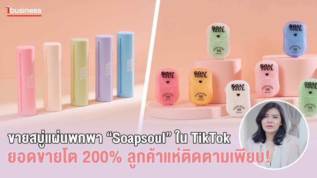 """(ชมคลิป) ขายสบู่แผ่นพกพา """"Soapsoul"""" ใน TikTok ยอดขายโต 200% ลูกค้าแห่ติดตามเพียบ!"""