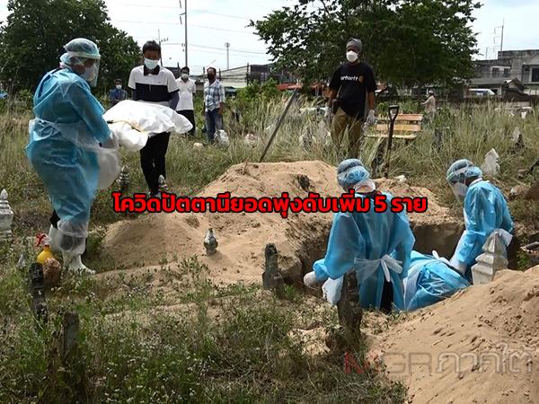 ปัตตานีโควิด-19 พุ่งติดเชื้อใหม่ 308 ราย และมีผู้เสียชีวิต 5 ศพ