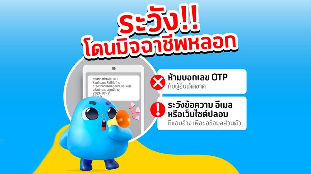 ดีแทค เตือนภัยข้อความหลอกขอ OTP ผ่านการลวงกดลิงก์