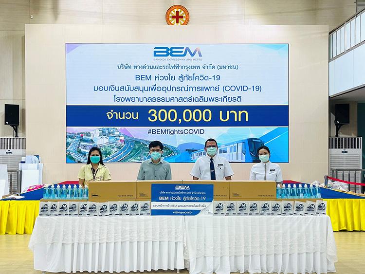 BEM มอบเงินสนับสนุนเพื่ออุปกรณ์ทางการแพทย์ แก่ รพ.ธรรมศาสตร์เฉลิมพระเกียรติ