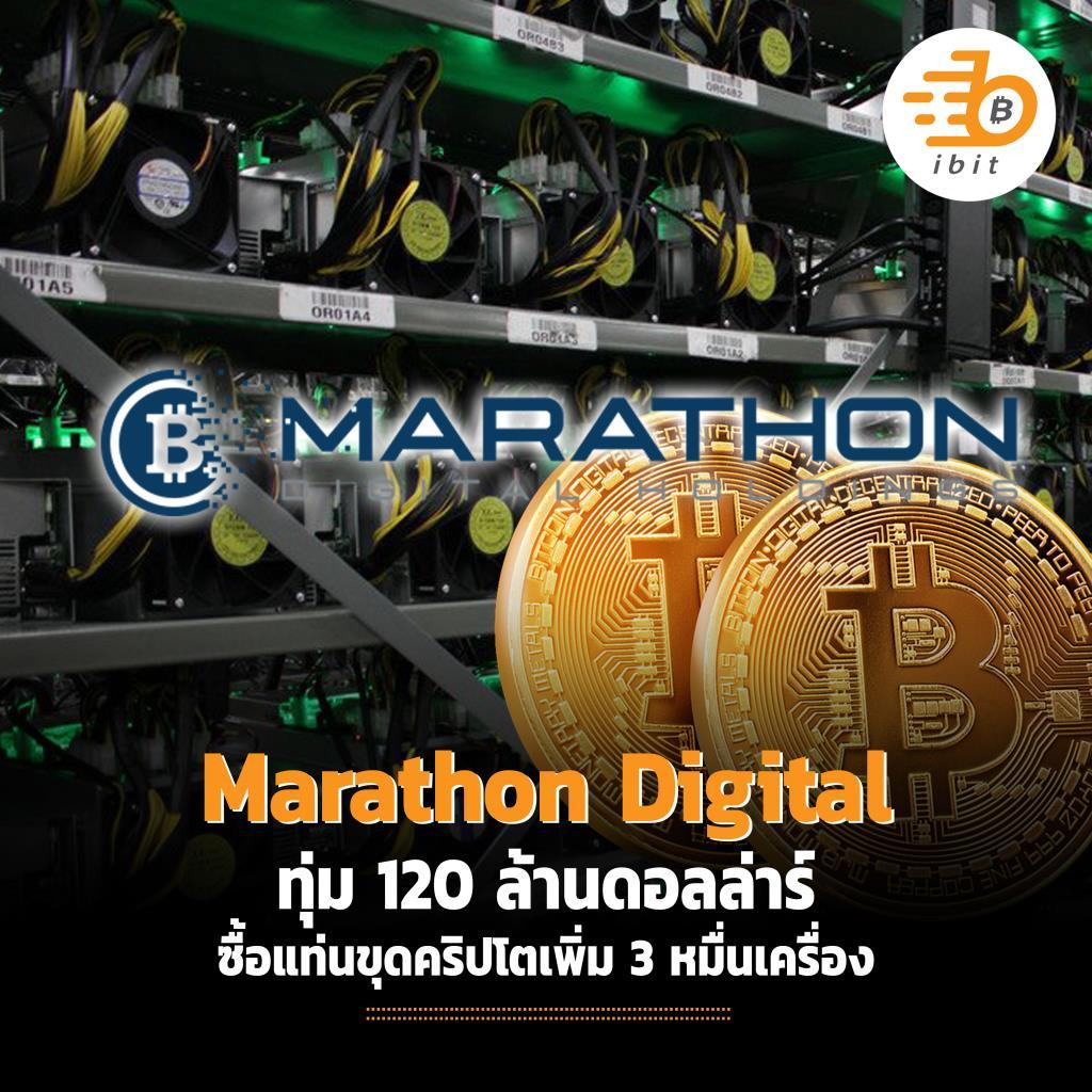 Marathon Digital ทุ่ม 120 ล้านดอลล่าร์ ซื้อแท่นขุดคริปโตเพิ่ม 3 หมื่นเครื่อง