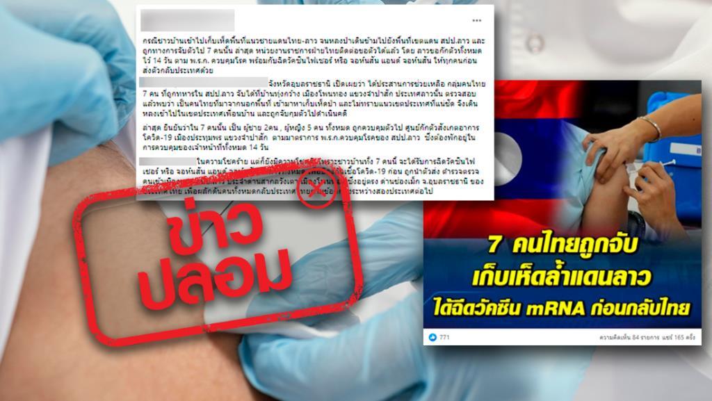 ข่าวปลอม! กลุ่มคนไทย 7 คนหลงป่าข้ามไปยังเขตแดนประเทศลาว ถูกจับแล้วได้รับการฉีดวัคซีน mRNA ก่อนส่งกลับไทย