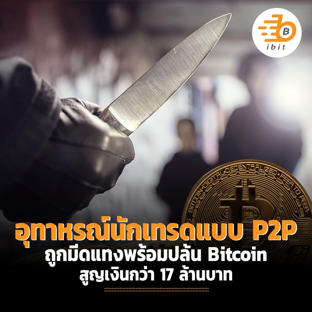 อุทาหรณ์นักเทรดแบบ P2P ถูกมีดแทงพร้อมปล้น Bitcoin สูญเงินกว่า 17 ล้านบาท