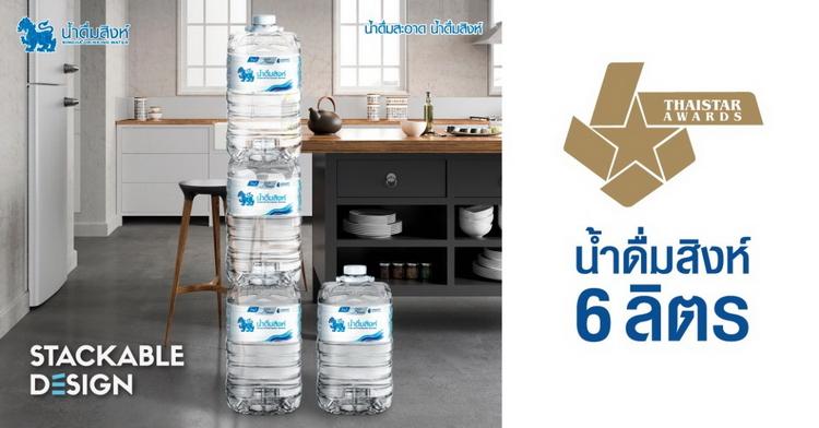 บุญรอดฯ ไอเดียเจ๋ง ดีไซน์บรรจุภัณฑ์น้ำดื่มสิงห์ Stackable Design ขวดซ้อนประหยัดพื้นที่ คว้ารางวัล Thaistar packaging awards 2021