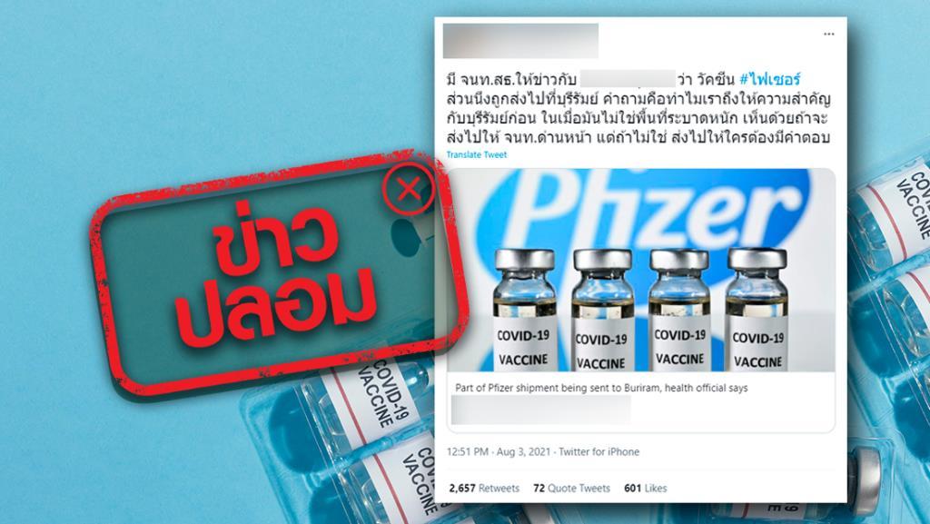 ข่าวปลอม! วัคซีนไฟเซอร์ส่วนหนึ่งถูกส่งไป จ.บุรีรัมย์ ทั้งที่ไม่ใช่พื้นที่ระบาดหนัก