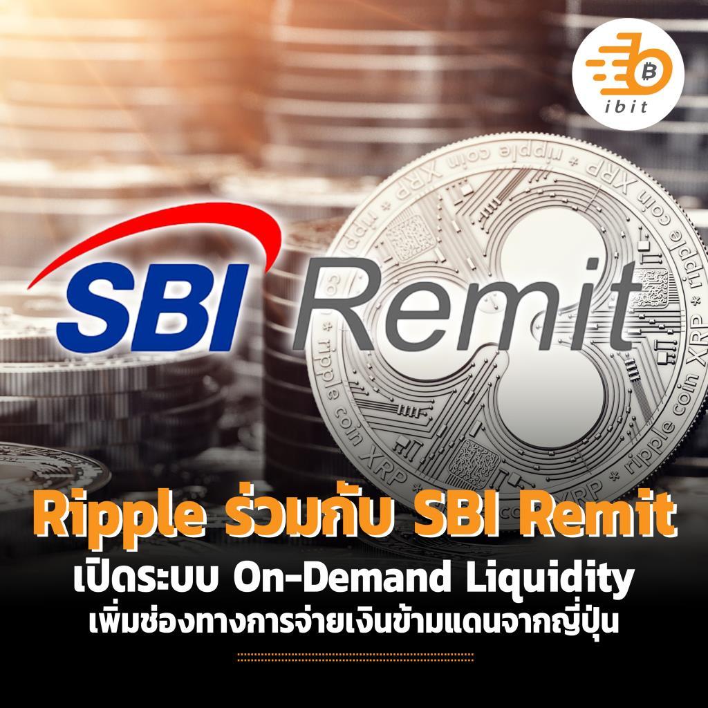 Ripple ร่วมกับ SBI Remit เปิดระบบ On-Demand Liquidity เพิ่มช่องทางการจ่ายเงินข้ามแดนจากญี่ปุ่น