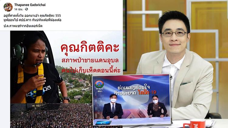 มองสื่อลาว เหลียวสื่อไทย