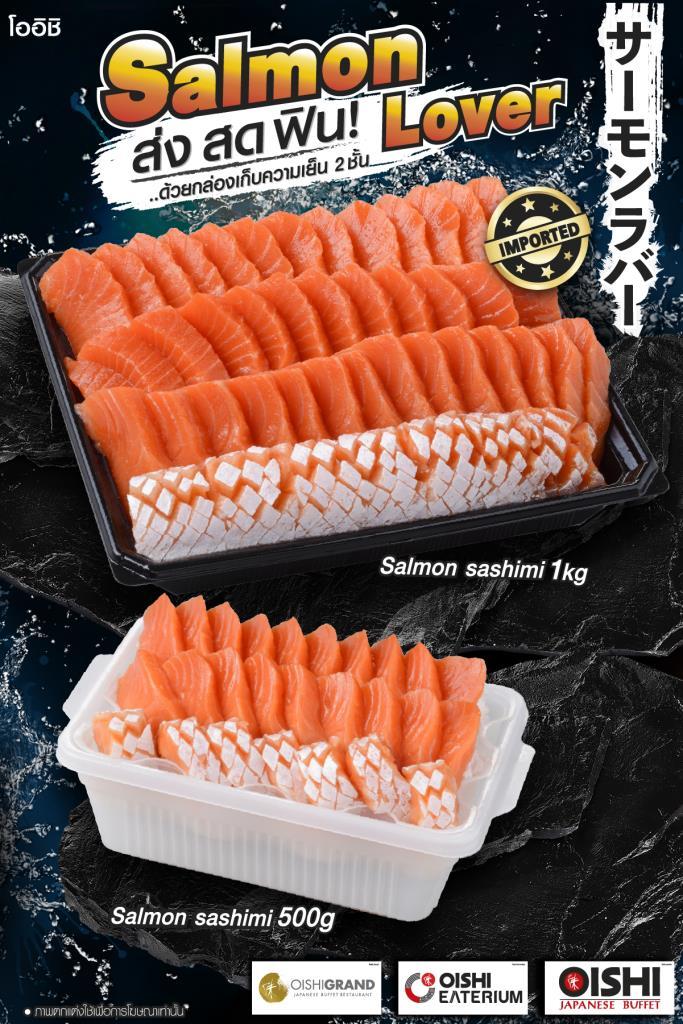 """""""โออิชิ"""" จัดเทศกาลปลาแซลมอน ส่ง สด ฟิน ถึงบ้าน"""