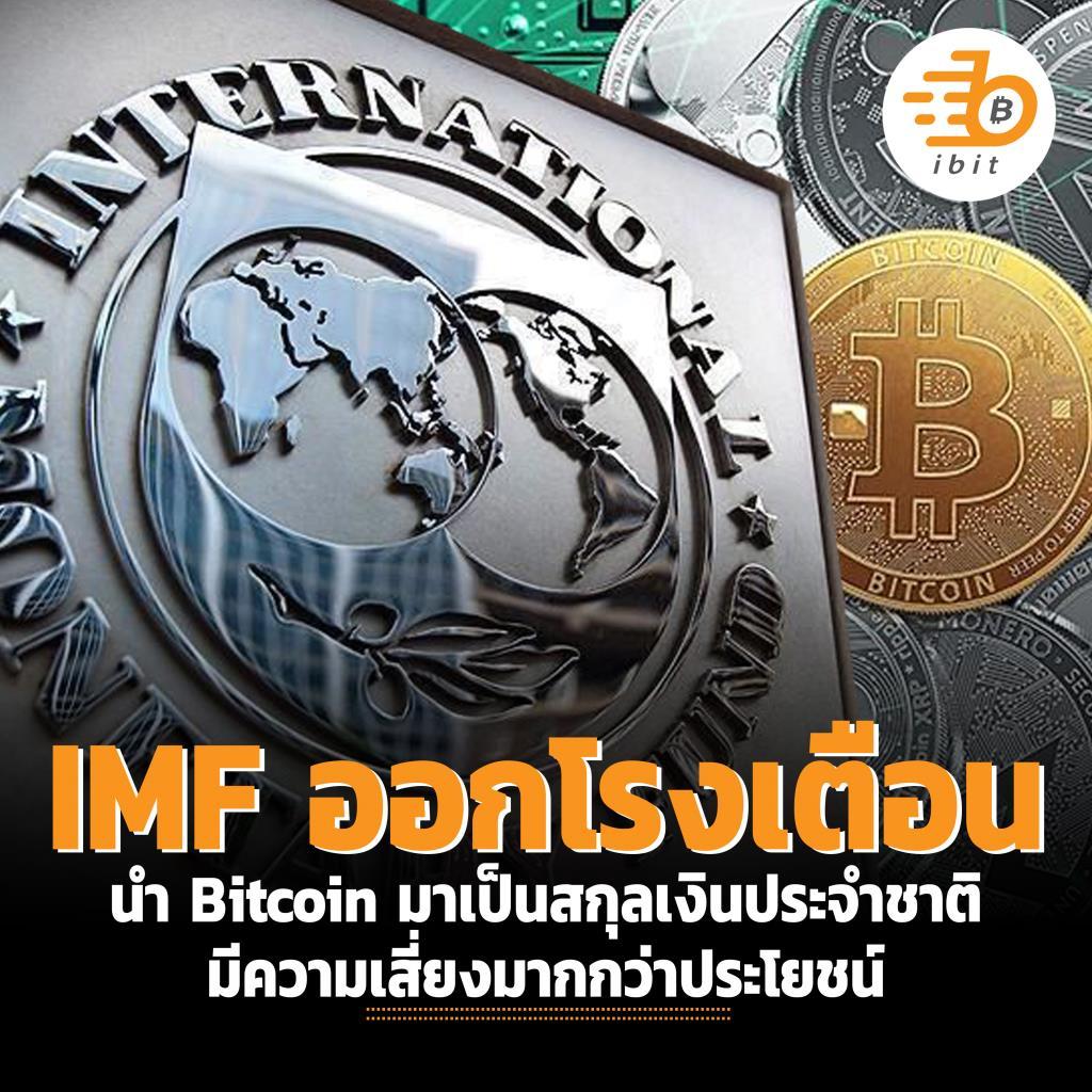 IMF ออกโรงเตือนนำ Bitcoin มาเป็นสกุลเงินประจำชาติ มีความเสี่ยงมากกว่าประโยชน์
