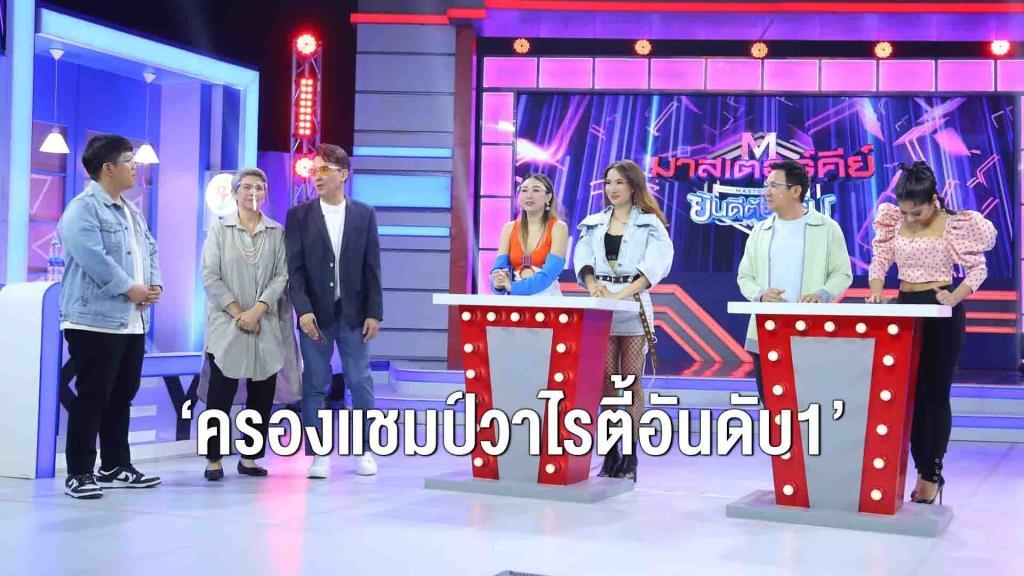'มาสเตอร์คีย์' ครองแชมป์วาไรตี้บันเทิงอันดับ 1 ของไทย