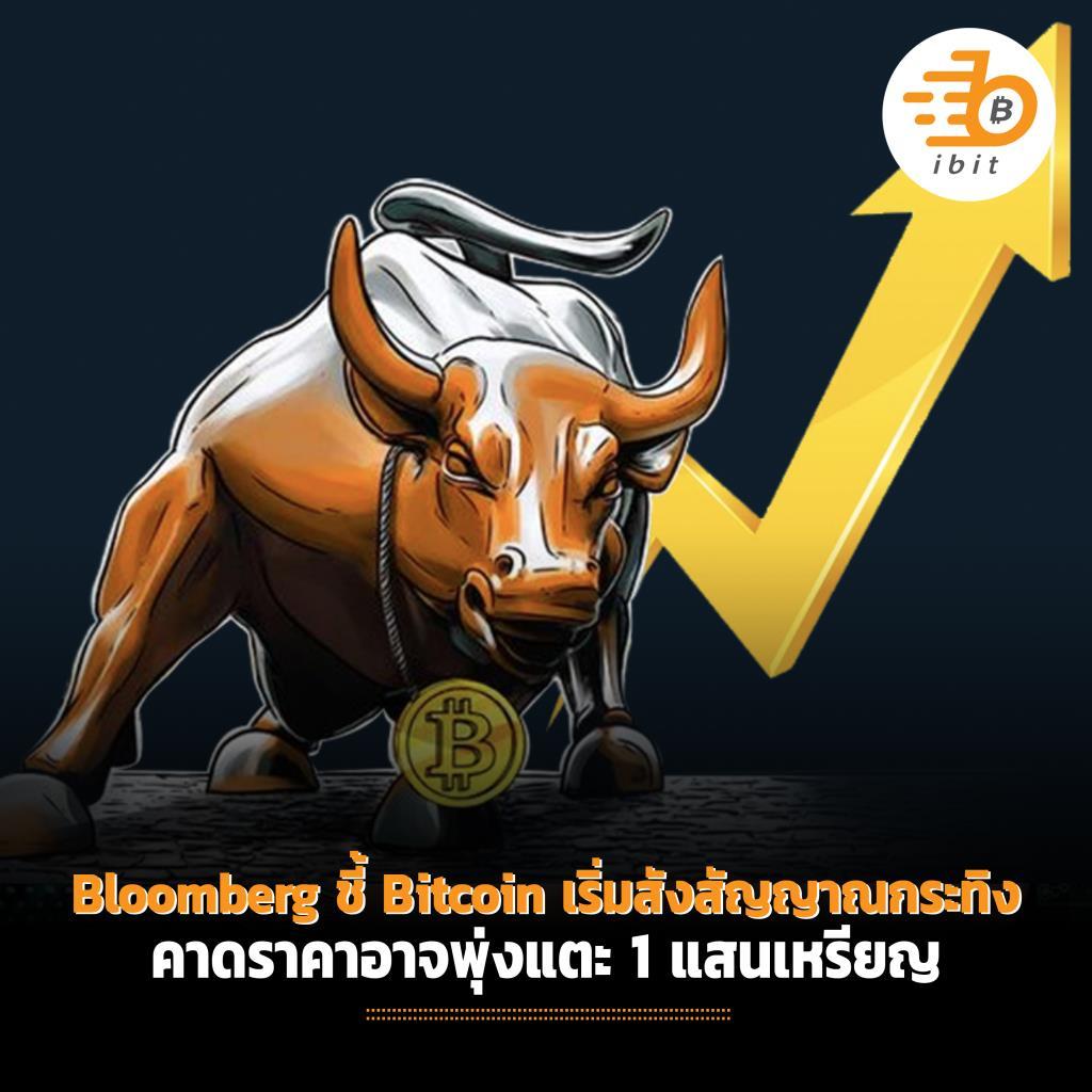 Bloomberg ชี้ Bitcoin เริ่มสังสัญญาณกระทิง คาดราคาอาจพุ่งแตะ 1 แสนเหรียญ