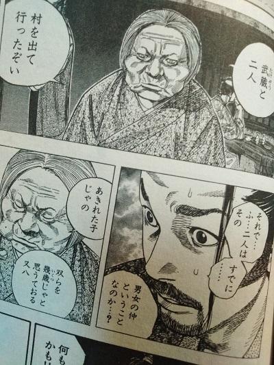 MUSASHI-มิยาโมโตะ มุซาชิ ภาค 3 ไฟ ตอน เจอแม่แย่กว่าเจอศัตรู