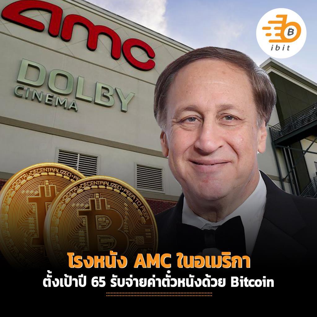 โรงหนัง AMC ในอเมริกา ตั้งเป้าปี 65 รับจ่ายค่าตั๋วหนังด้วย Bitcoin