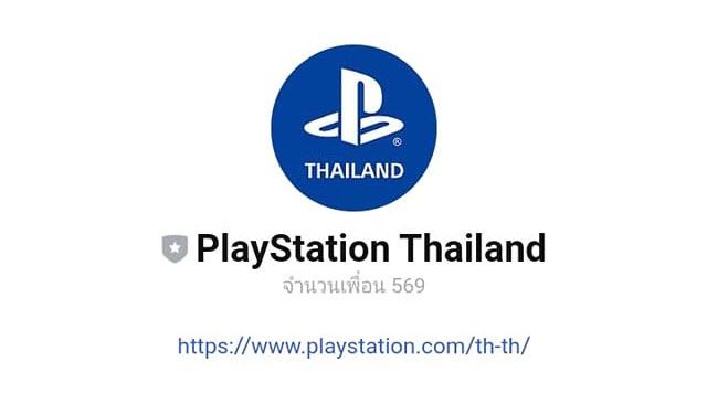 โซนี่เปิดตัวไลน์แอคเคาท์ PlayStation Thailand อย่างเป็นทางการ!