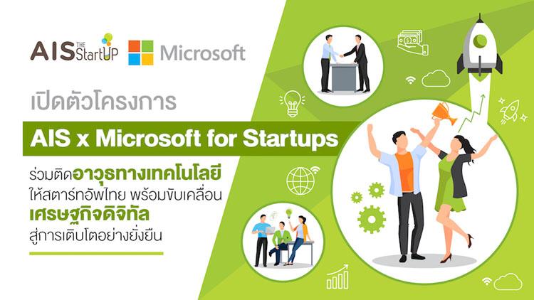 """เอไอเอส-ไมโครซอฟท์ เปิดโครงการ """"AIS x Microsoft for Startups"""" หนุนสตาร์ทอัพ ขับเคลื่อนเศรษฐกิจดิจิทัล สู่การเติบโตอย่างยั่งยืน"""