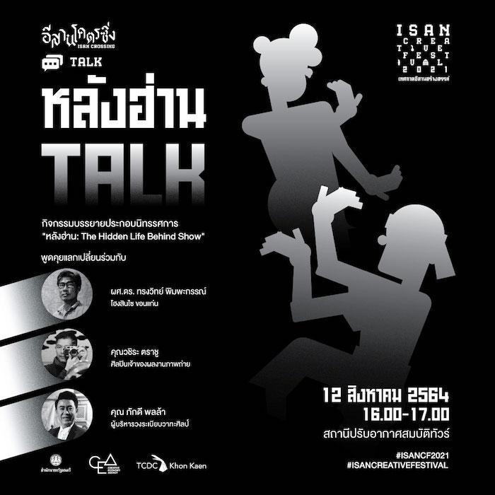 """กิจกรรม """"ISAN Creative Talk & Symposium"""" ใน """"เทศกาลอีสานสร้างสรรค์ 2564"""""""