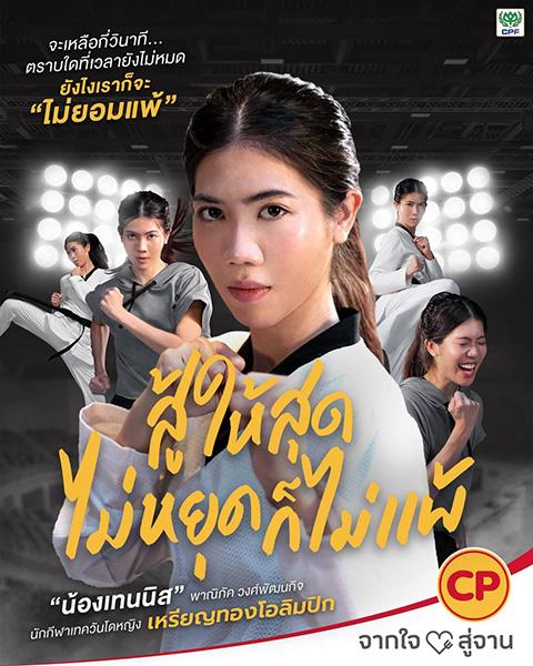 """ซีพีเอฟ ชวน 'น้องเทนนิส-พาณิภัค' """"สู้ให้สุด ไม่หยุดก็ไม่แพ้"""" ส่งแรงใจให้คนไทยสู้ไปด้วยกัน"""
