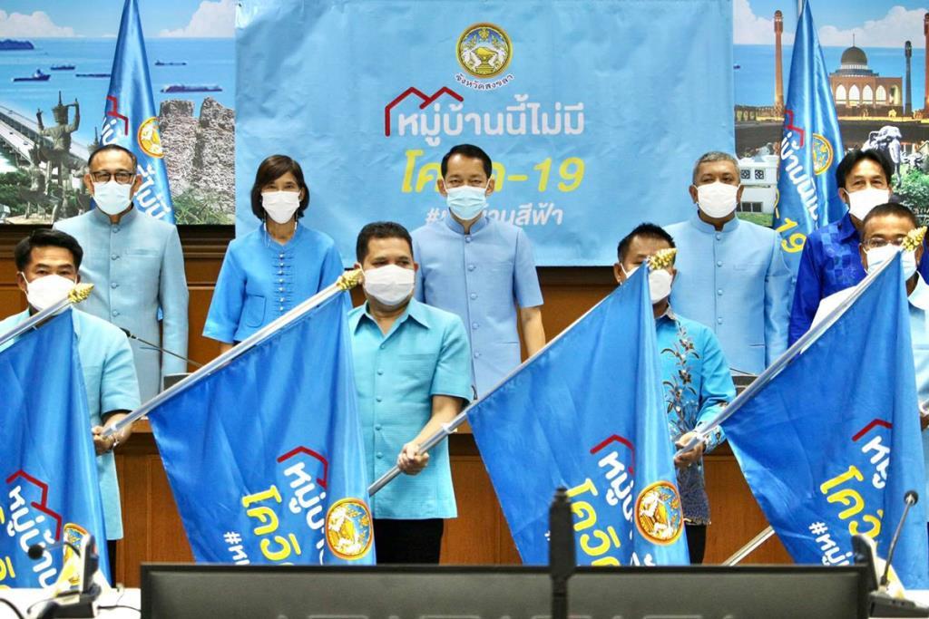 """ผู้ว่าฯ สงขลามอบธงฟ้า """"หมู่บ้านนี้ไม่มีโควิด-19 #หมู่บ้านสีฟ้า"""" ร่วมมอบถุงยังชีพช่วยครอบครัวผู้ป่วยติดเตียง"""