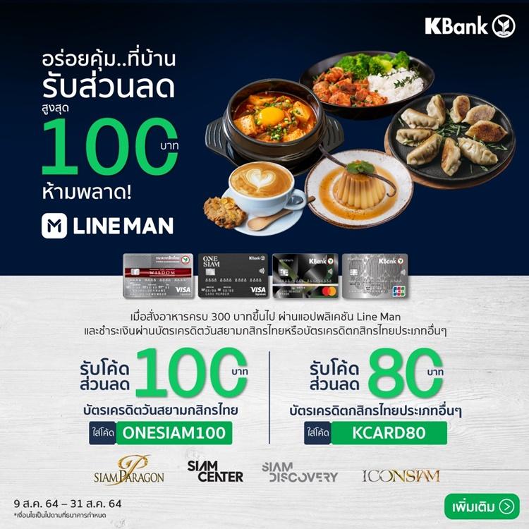 วันสยาม และ ไอคอนสยาม พร้อมเสิร์ฟสุดยอดเมนูส่งตรงถึงบ้าน สั่งผ่าน LINEMAN เมื่อชำระผ่านบัตรเครดิตกสิกรไทย วันนี้ - 31 ส.ค.นี้