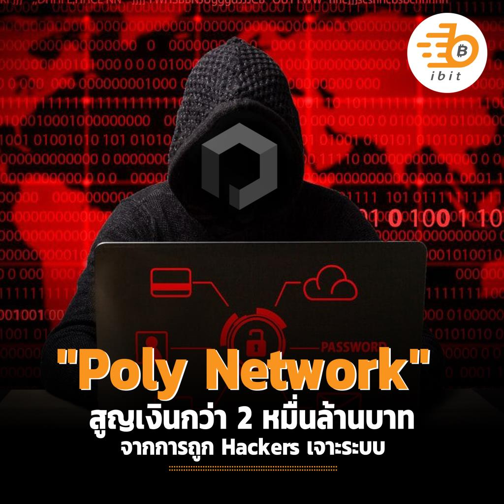 """""""Poly Network"""" สูญเงินกว่า 2 หมื่นล้านบาท จากการถูก Hackers เจาะระบบ"""
