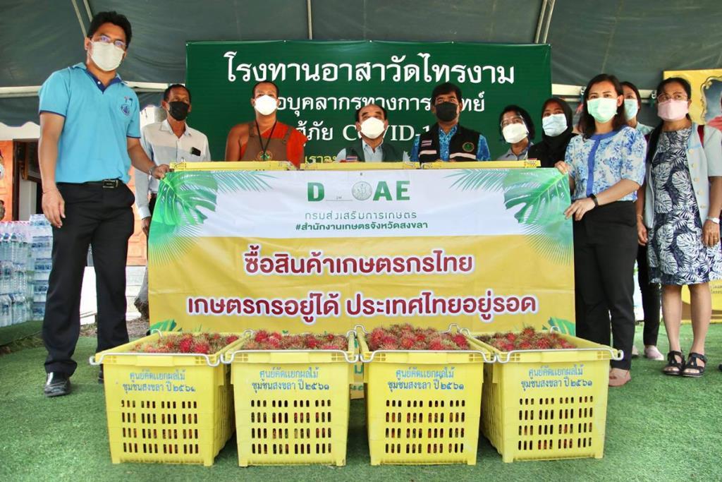 สำนักงานเกษตรจังหวัดสงขลา ร่วมส่งมอบผลผลิตทางการเกษตรที่โรงทานอาสาวัดไทรงาม