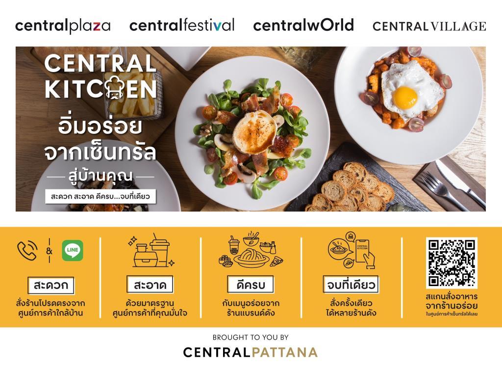"""""""Central Kitchen"""" ส่งตรงเมนูอร่อยกว่า 2,000 เมนู จากเซ็นทรัลฯ ถึงบ้านแบบไม่ต้องต่อคิว"""