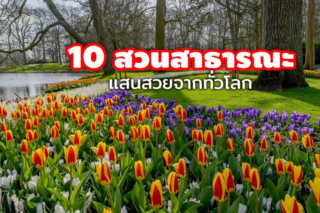 """ชวนเดินเล่นให้สดชื่น กับ """"10 สวนสาธารณะ"""" จากทั่วโลก"""