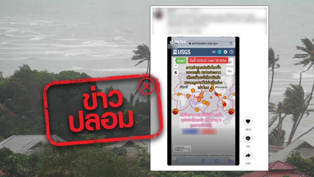 ข่าวปลอม! นักวิทยาศาสตร์เตือน เฝ้าระวังพายุ 2 ลูกมาพร้อมกัน ประเทศไทยได้รับผลกระทบด้วย