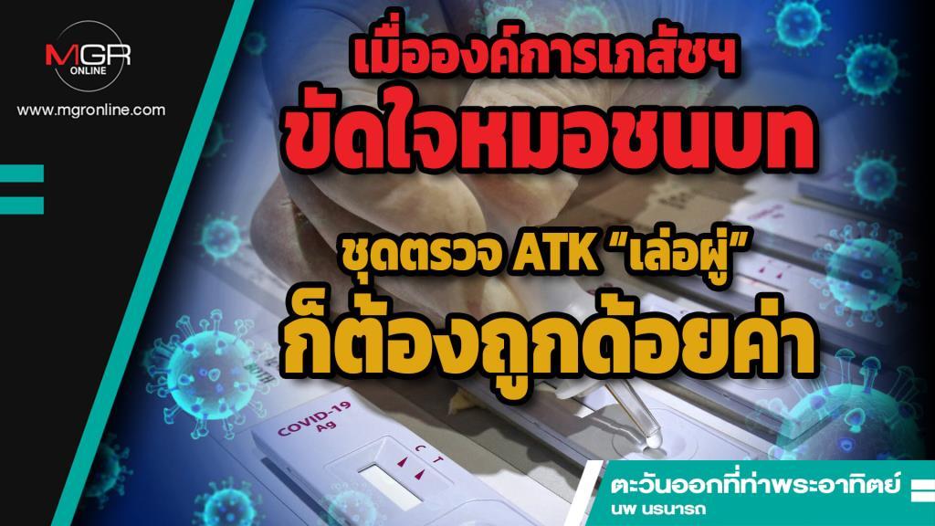 """เมื่อองค์การเภสัชฯ ขัดใจหมอชนบท ชุดตรวจ ATK """"เล่อผู่"""" ก็ต้องถูกด้อยค่า"""