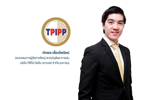 TPIPP กวาดรายได้เฉียด 3 พันล้านบาท