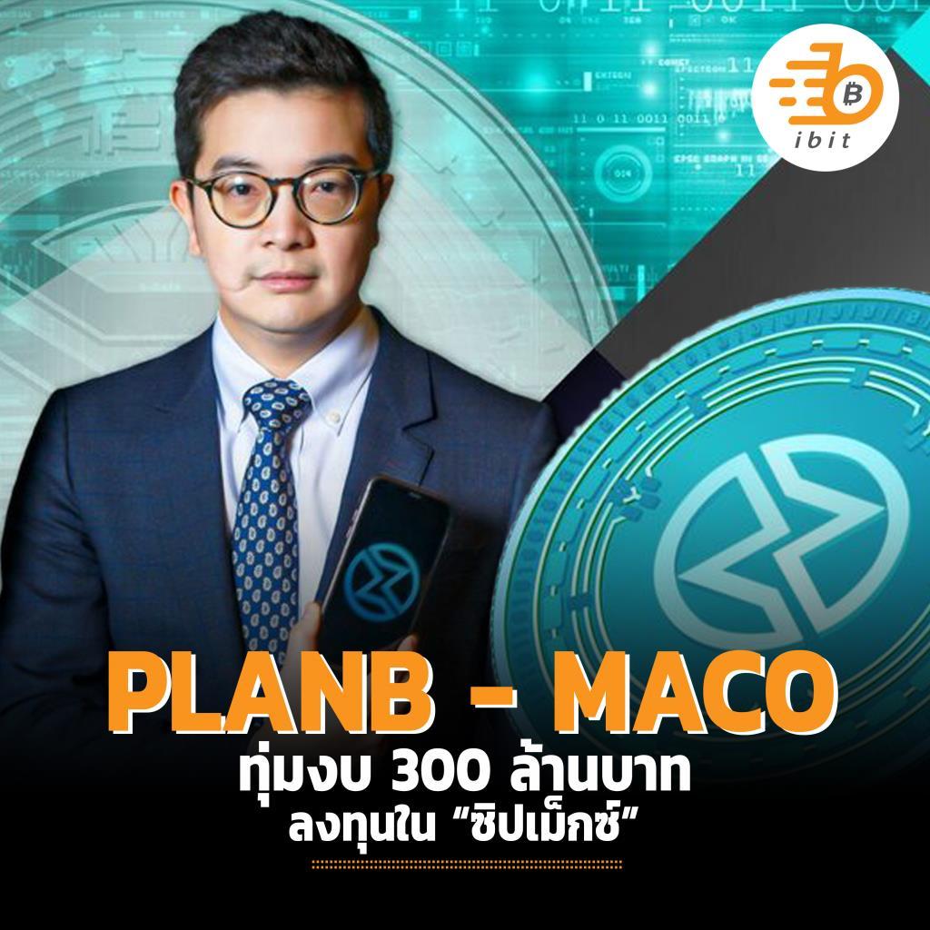 """Plan B - MACO ทุ่มงบ 300 ล้านบาทลงทุนใน """"ซิปเม็กซ์"""""""