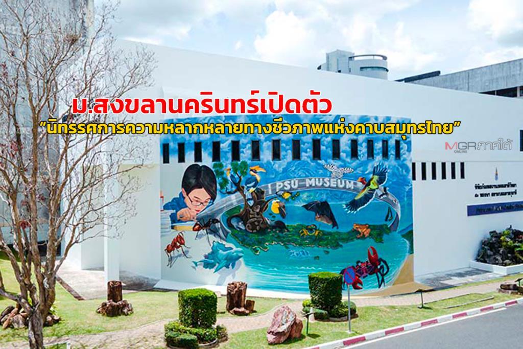 """ม.สงขลานครินทร์ เปิดตัว """"นิทรรศการความหลากหลายทางชีวภาพแห่งคาบสมุทรไทย"""""""