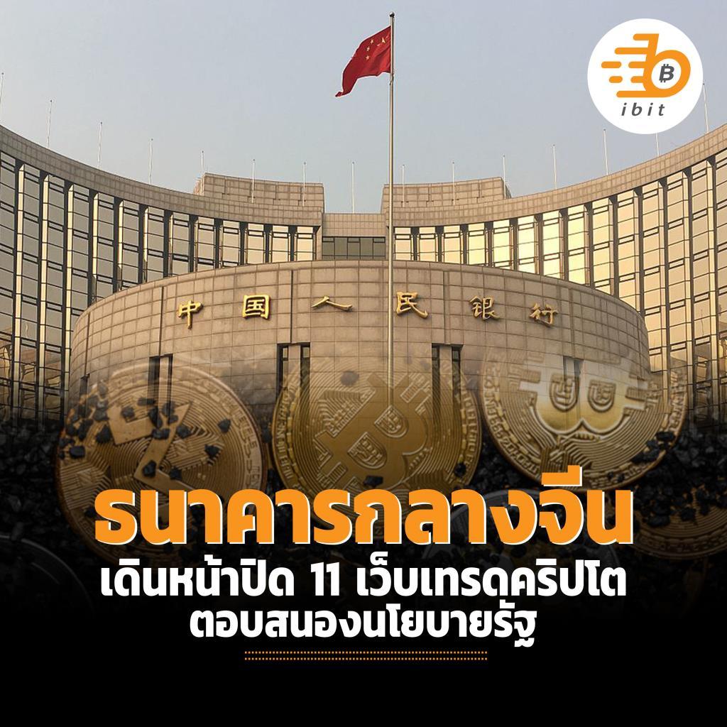 ธนาคารกลางจีน เดินหน้าปิด 11 เว็บเทรดคริปโต ตอบสนองนโยบายรัฐ