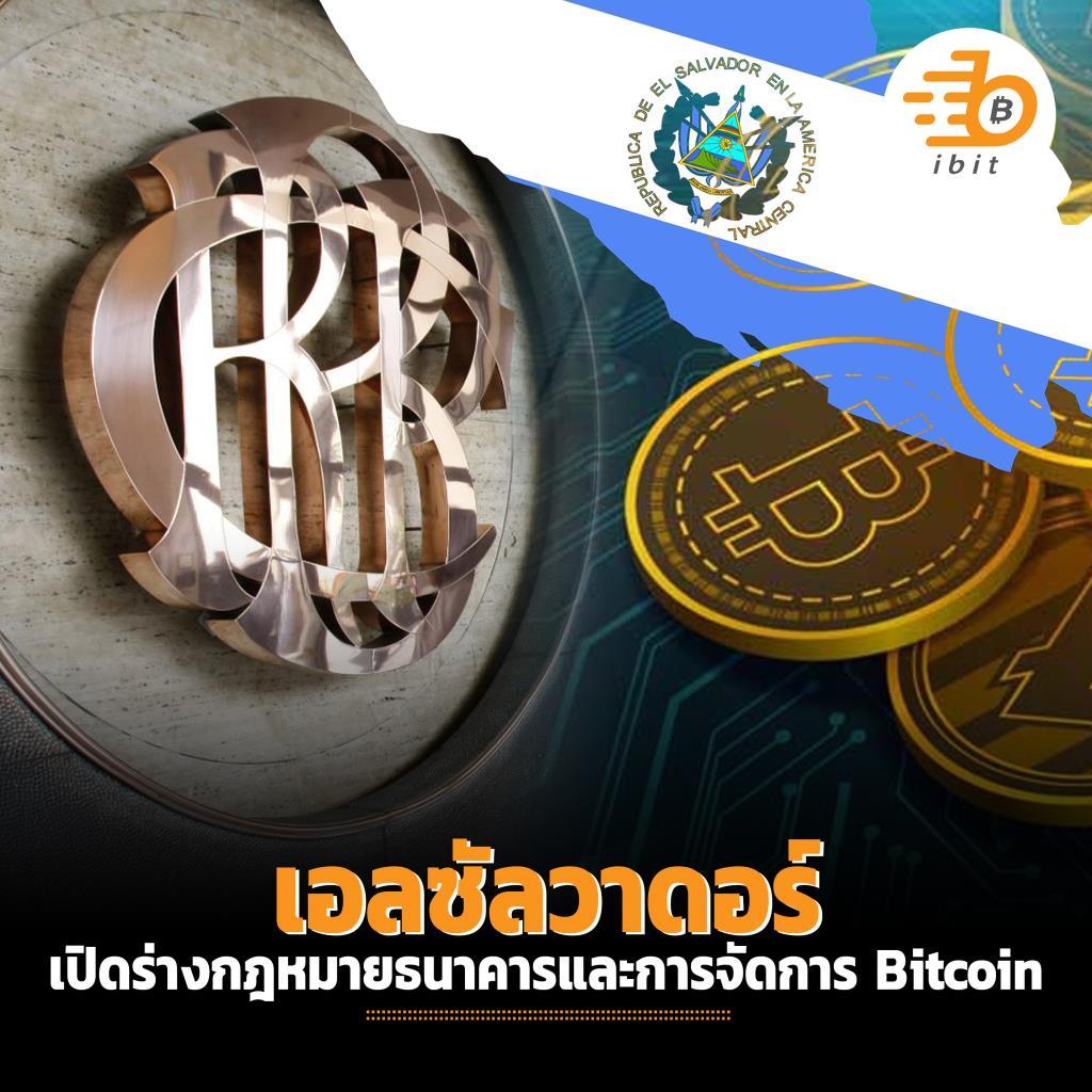 เอลซัลวาดอร์ เปิดร่างกฎหมายธนาคารและการจัดการ Bitcoin