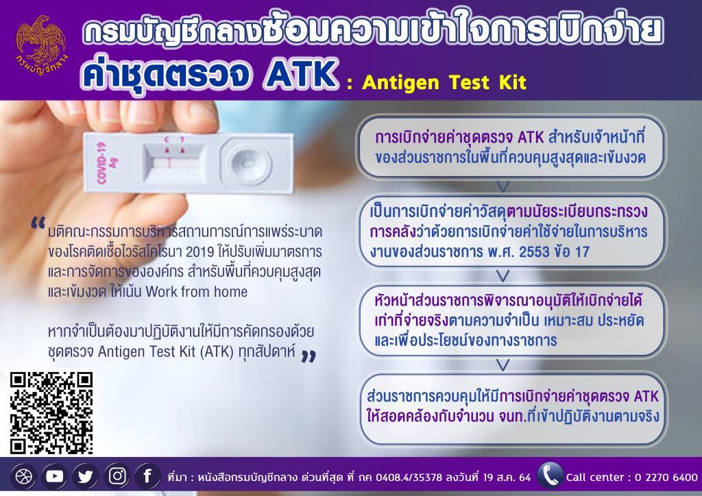 บัญชีกลางซ้อมความเข้าใจการเบิกจ่ายค่า ATK