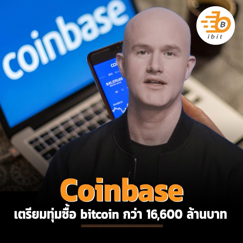 Coinbase เผยงบดุล เตรียมทุ่มซื้อ bitcoin กว่า 16,600 ล้านบาท