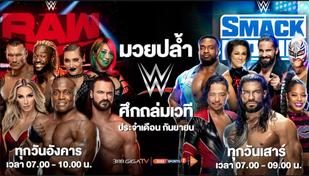 """3BB GIGATV"" ยิงสด ""จอห์น ซีน่า"" คืนสังเวียนมวยปล้ำ WWE"