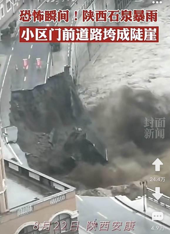 (ชมคลิป) นาทีระทึก! ถนนถล่มจากพายุฝนกระหน่ำหนักในมณฑลส่านซี