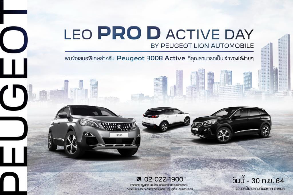 เปอโยต์ จัดโปรฯ แรงสุด  PEUGEOT 3008 ACTIVE ผ่อน 9,006 บาท/เดือน ฟรีบำรุงรักษา