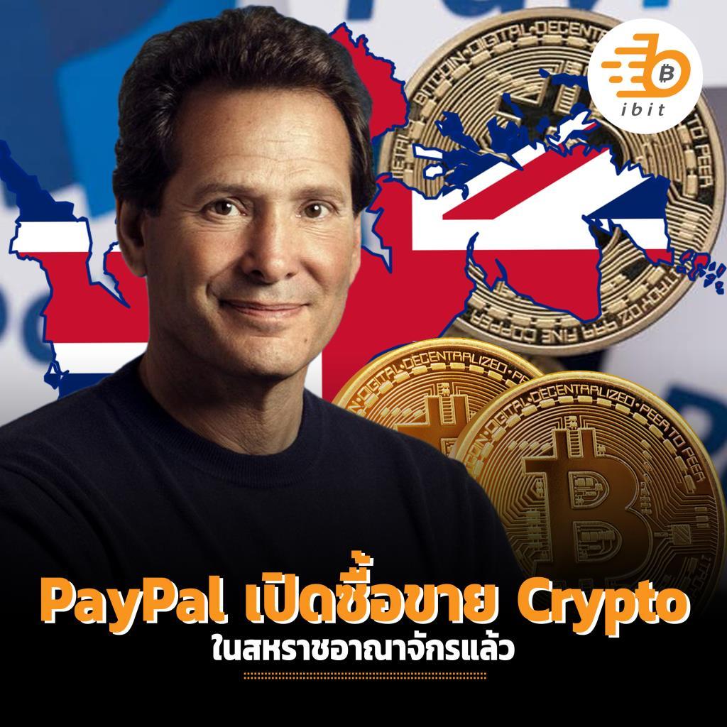 PayPal เปิดตัวบริการซื้อขาย Crypto ในสหราชอาณาจักรแล้ว