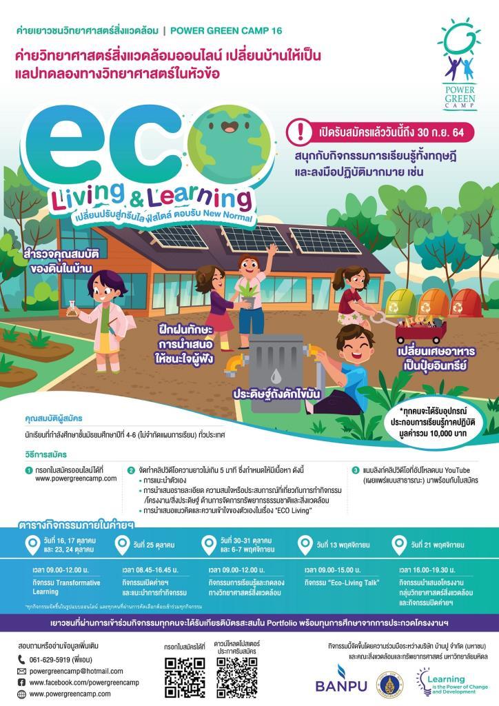 """บ้านปู และคณะสิ่งแวดล้อมฯ ม.มหิดล เชิญชวนน้องมัธยมฯ ปลายทั่วประเทศร่วมเข้าค่าย """"เพาเวอร์กรีน"""" ครั้งที่ 16 กับหัวข้อ """"ECO Living & Learning – เปลี่ยนปรับสู่กรีนไลฟ์สไตล์ ตอบรับ New Normal"""""""