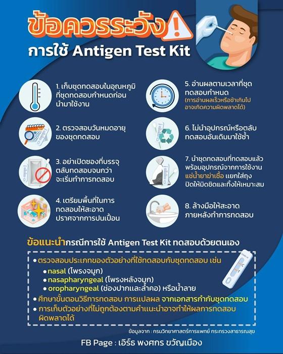 กทม. เตือนผลบวกปลอม! จากการใช้ชุดตรวจ Antigen test kit