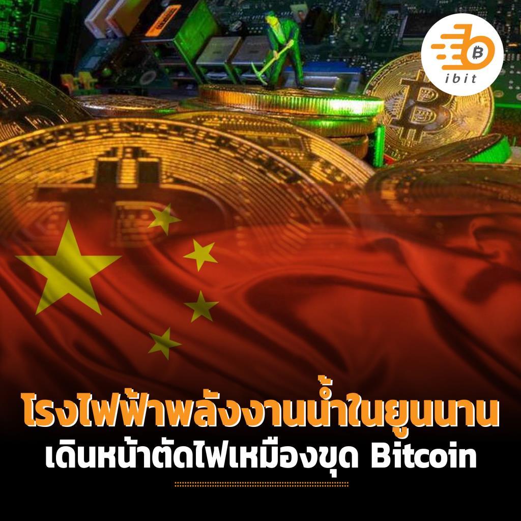 โรงไฟฟ้าพลังงานน้ำในยูนนาน เดินหน้าตัดไฟเหมืองขุด Bitcoin