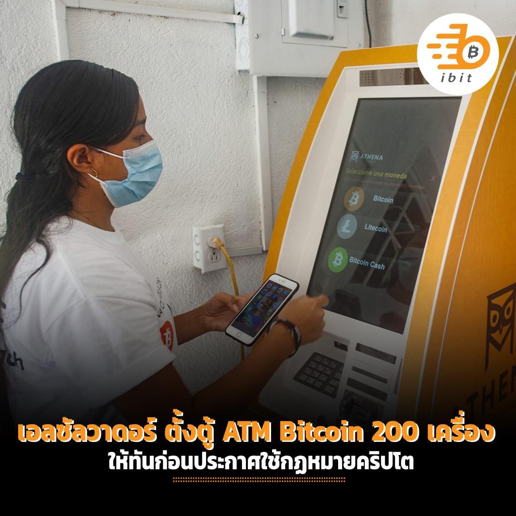 เอลซัลวาดอร์ ประกาศตั้งตู้ ATM bitcoin 200 เครื่อง ให้ทันก่อนประกาศใช้กฏหมายคริปโต