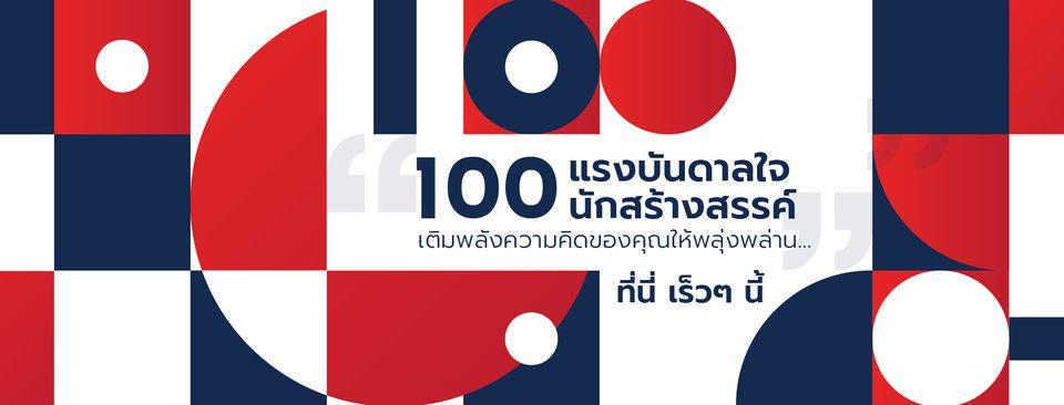 """เอ็นไอเอ เผยโฉม 100 นักสร้างสรรค์ ผู้สร้างแรงบันดาลใจ และการเปลี่ยนแปลงเชิงศาสตร์และศิลป์ของประเทศผ่าน 6 กลุ่มสาขาอาชีพ ในงาน """"ร้อยคนไทยหัวใจนวัตกรรม ปีที่ 2"""""""