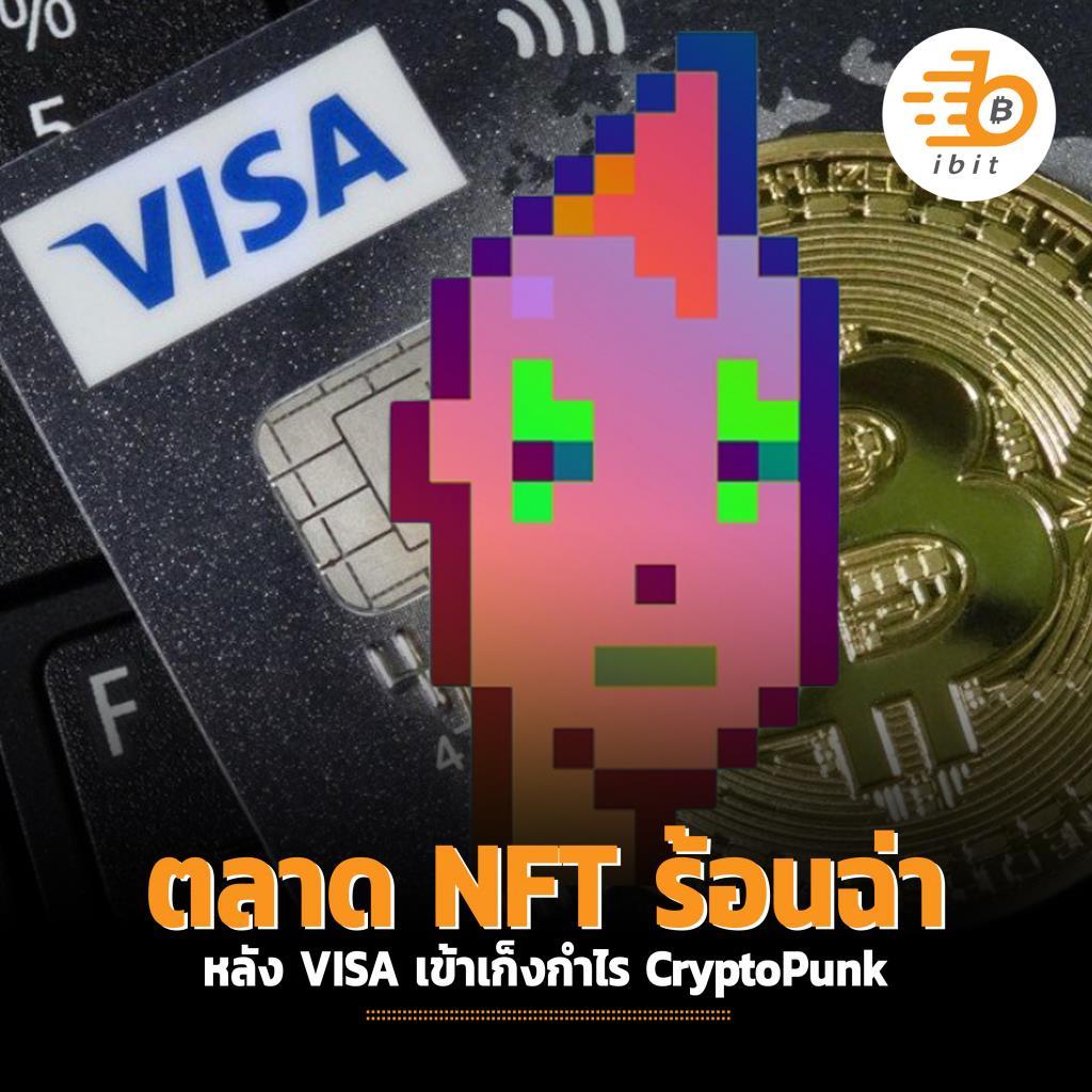 ตลาด NFT ร้อนฉ่า หลัง VISA เข้าเก็งกำไร CryptoPunk